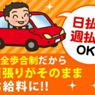 【日払い即採用】【営業車両保険年齢制限26歳以上】運転代行普通免...