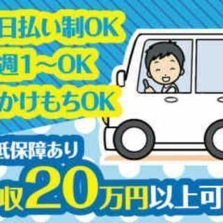 運転代行普通免許ドライバー 週1日~募集! - 横浜市