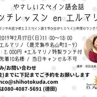 【残席残り1席】2019年2月17...