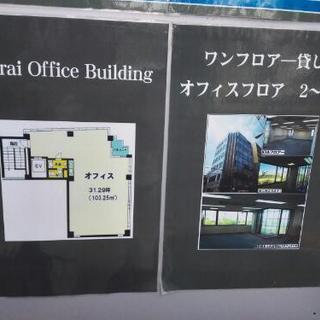 ★オフィス、教室にその他相談可★
