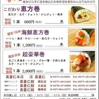 2月3日恵方巻き「桐生・太田・高崎」でお受け取り