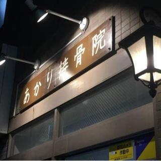 再度募集【JR与野駅徒歩1分】接骨院の受付