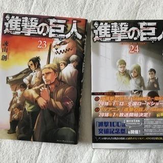 【値下げしました】マンガ「進撃の巨人」23、24巻