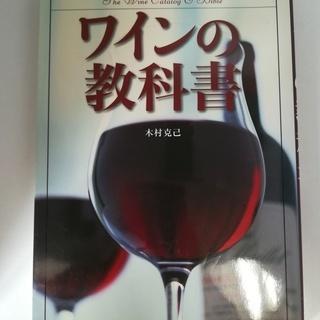 【本】ワインの教科書 木村克己