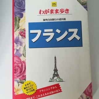 【本】わがまま歩きフランス