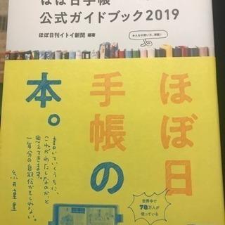 ほぼ日手帳 公式ガイドブック2019 書籍