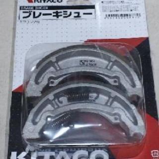 キタコ ノンフェードブレーキシュー SS-3N