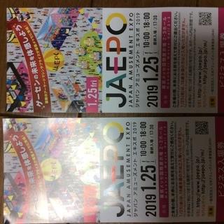 JAEPO 2019入場券(1/25限定)
