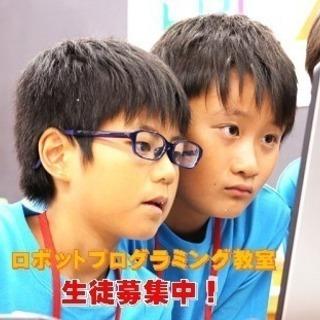 ロボットプログラミング教室 8月開校生徒募集中! 只今夏の無料体験...