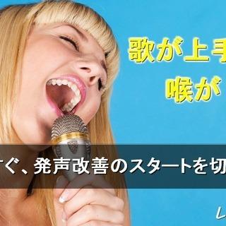 仙台で話題沸騰中の発声専門ボイストレーニング!