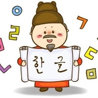 韓国語 個人レッスン、橋本駅