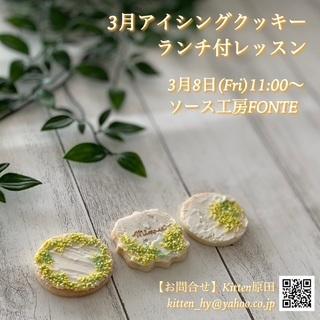 残2【募集】3/8ミモザ🌼アイシングクッキーレッスン