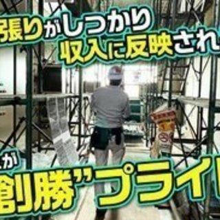 ☆☆平均月収35万円!!【※経験者優遇※】未経験でもOK!!現場...