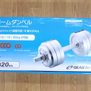 ギアマックス クローム ダンベル 最大20kg 5/10/15/...