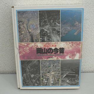 岡山の今昔 航空写真集  山陽新聞社(中古)