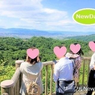 🌺アウトドア散策コンin布引ハーブ園🌼趣味別の恋活・友達作…