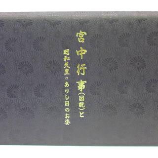 宮中行事【図説】と昭和天皇ありし日のお姿 定価30.000円 値下げ