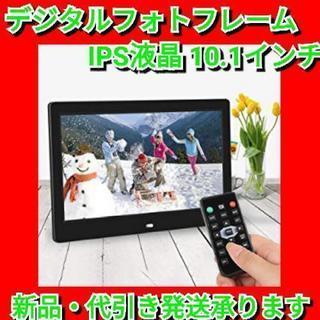 【最終値下げ!】デジタルフォトフレーム 10.1インチ 人感セン...