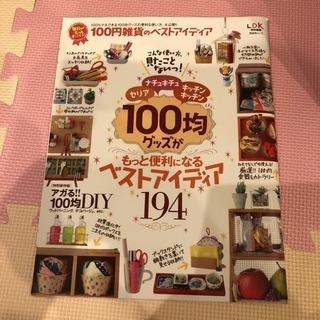 「100円雑貨のベストアイディア 毎日がもっと楽しくなる! 10...