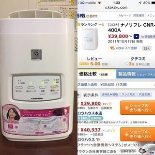 ナノリフレ CNR-400AA 美容/加湿器/美顔器