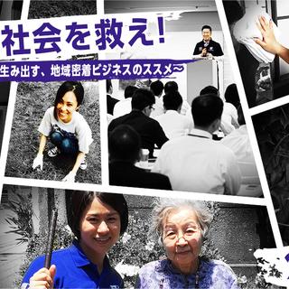 超高齢化社会を救え! 2.15 in 沖縄