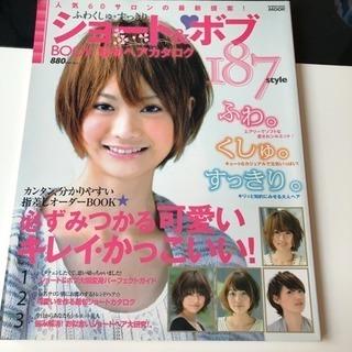 ふわくしゅ・すっきりショート&ボブbook 187 style :...
