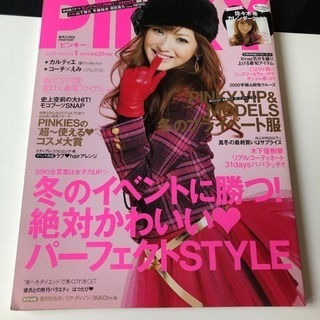 PINKY 2009.1月号