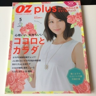 OZ plus 2015.5月号