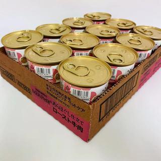 モンプチ缶  あらほぐし仕立て ロースト牛肉 85gx24缶