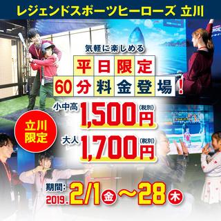 寒い2月中は当店へ気軽にお越し下さい!平日限定の60分料金が登場!