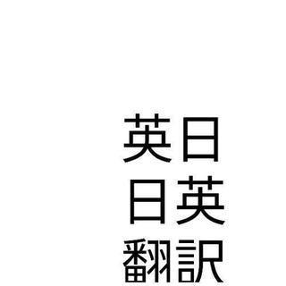 即日翻訳します!英日、日英