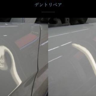 エクボ直し‼️激安‼️車の凹み直します‼️
