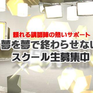 俳優・女優を目指す方【無料体験会】