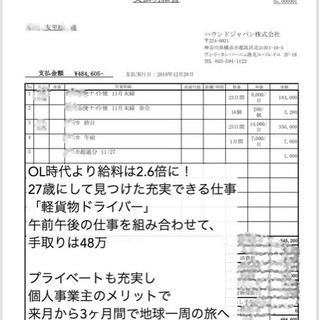 【手取り50万円以上OK】【シフト自由なのでWワークもOK】【独...