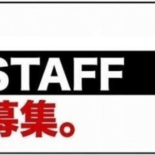 ★未経験者大歓迎★アットホームな職場★