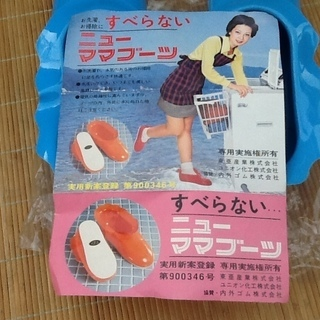 【昭和レトロ品・珍品】 ニューママブーツ、すべらない 自宅保管の未使用品