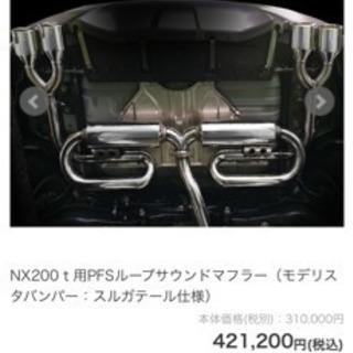 NX200t用 スルガスピード マフラー 未使用!定価約42万円