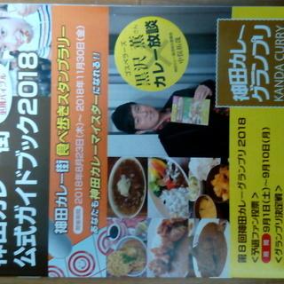 「神田カレー街公式ガイドブック」無料0円で差し上げます。