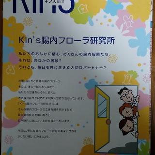 「カルピス腸内フローラ研究所」無料0円で差し上げます。