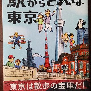【中古本】東京観光本2冊