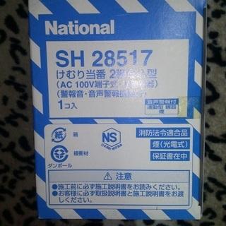 新品未使用 ナショナル(パナソニック) 火災報知機 SH2851...