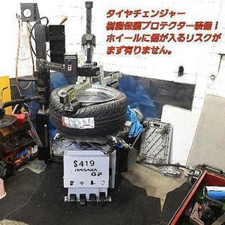 タイヤの交換組み換えが激安♪持ち込みタイヤの交換組み換えもOK