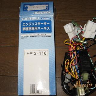 ユピテル車種別ハーネスS-118