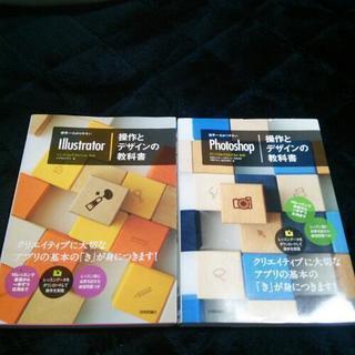操作とデザインの教科書 2冊