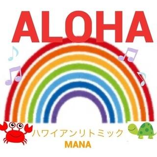 江東区木場2月〜4月ハワイアンリトミック レッスン