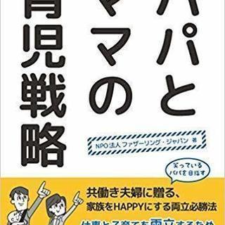 NPO法人ファザーリング・ジャパン著「パパとママの育児戦略」譲っ...
