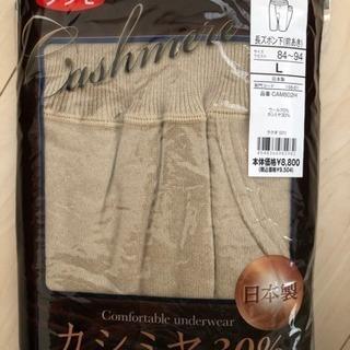 グンゼ長ズボン下(前あき)サイズL、新品、日本製