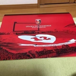 2019年浦和レッズカレンダー 未使用