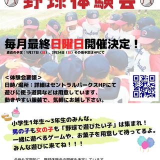 【松戸市少年軟式野球チーム】 セントラルパークス体験入会募集中!