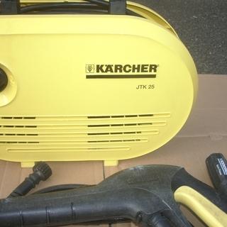 ケルヒャー高圧洗浄機  JTK25